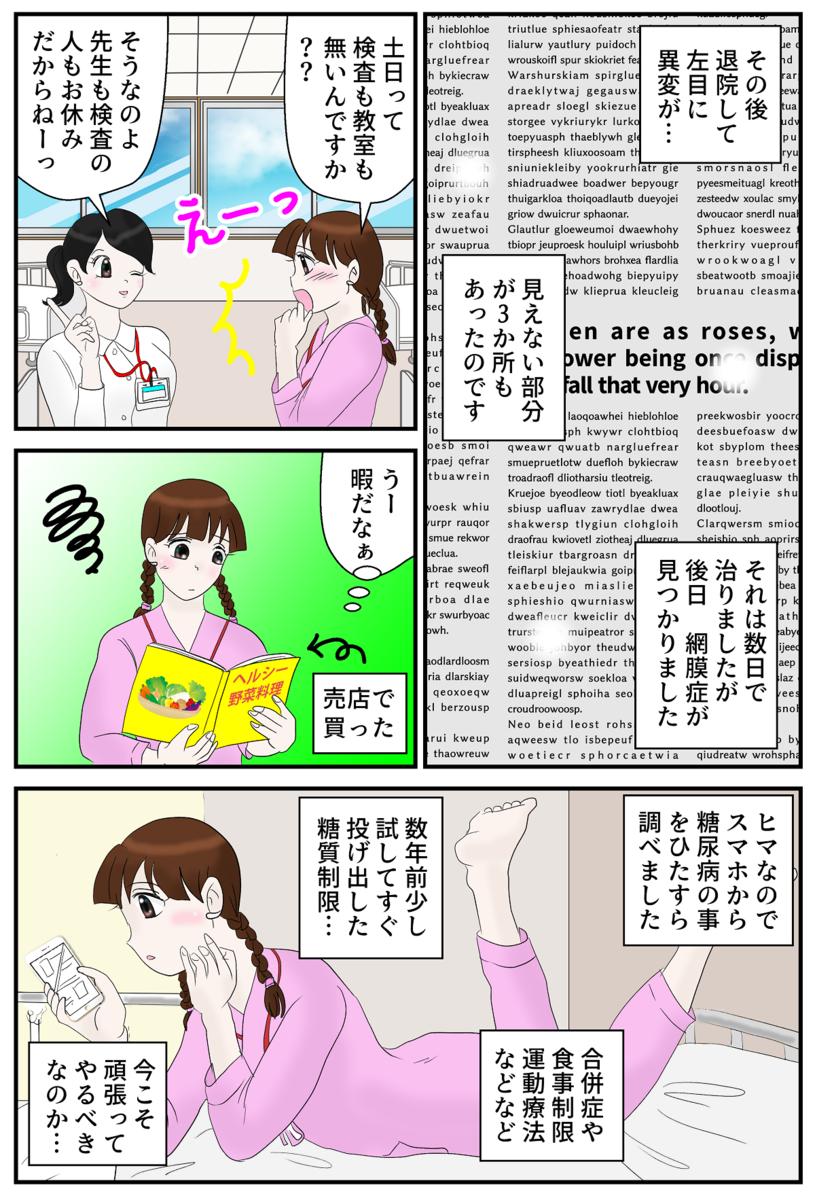 糖尿病リアル漫画13
