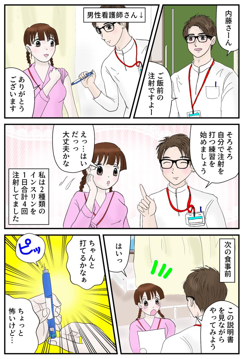 糖尿病リアル漫画14