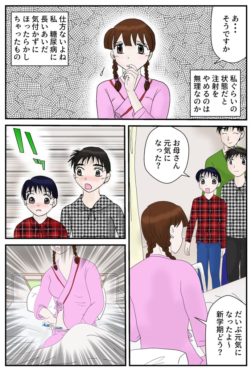 糖尿病リアル漫画16
