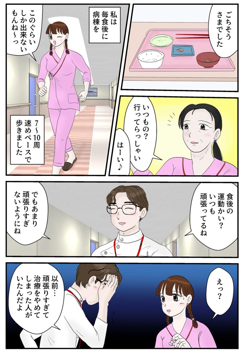 糖尿病リアル漫画18