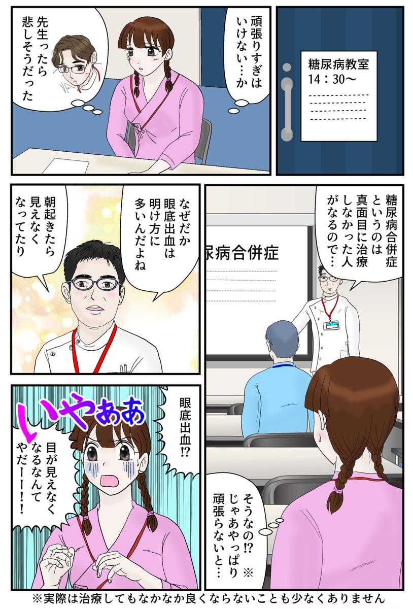 糖尿病リアル漫画19