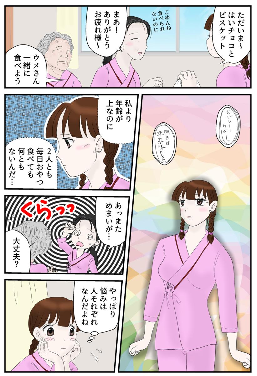 糖尿病リアル漫画21