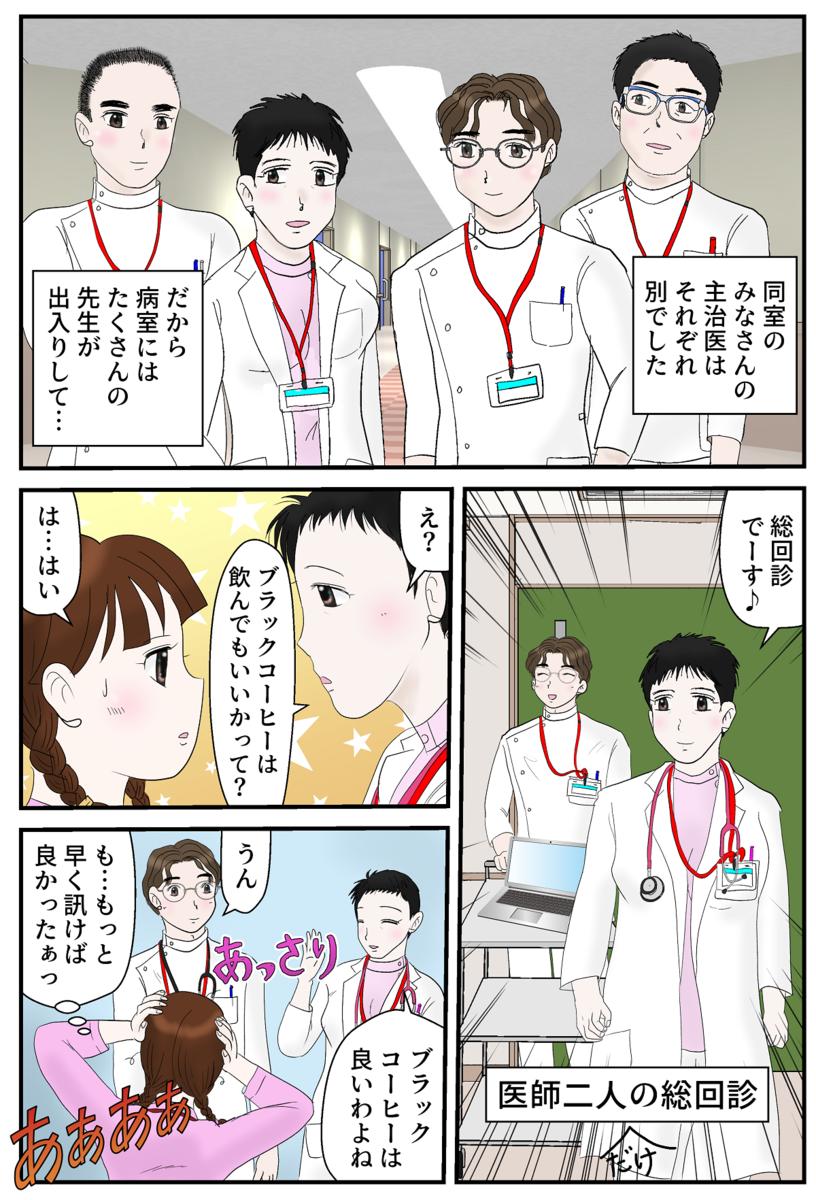 糖尿病リアル漫画22