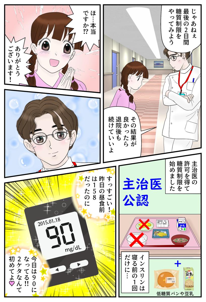 糖尿病リアル漫画25
