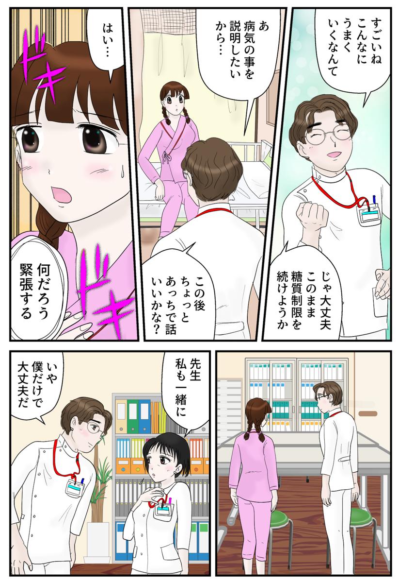 糖尿病リアル漫画26