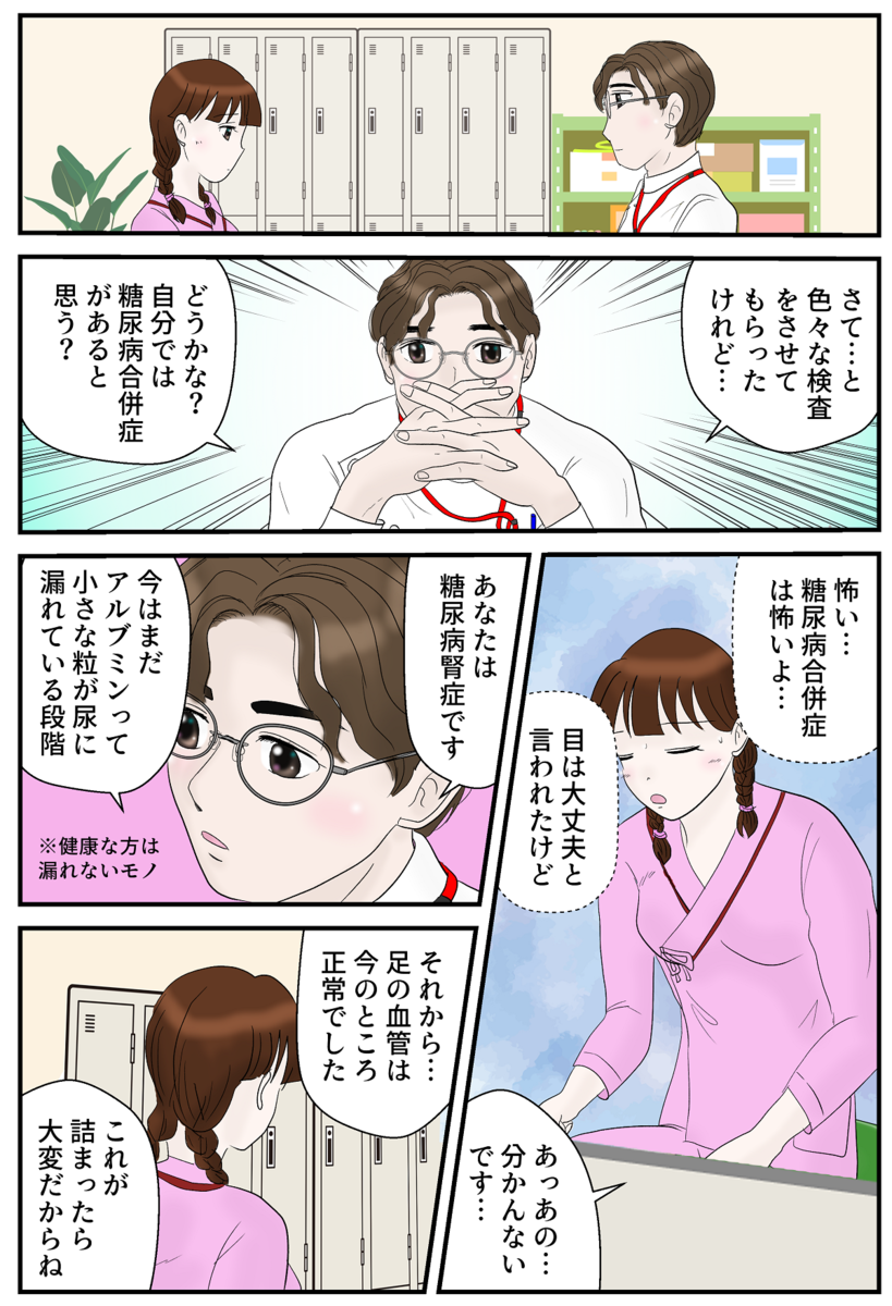 糖尿病リアル漫画27