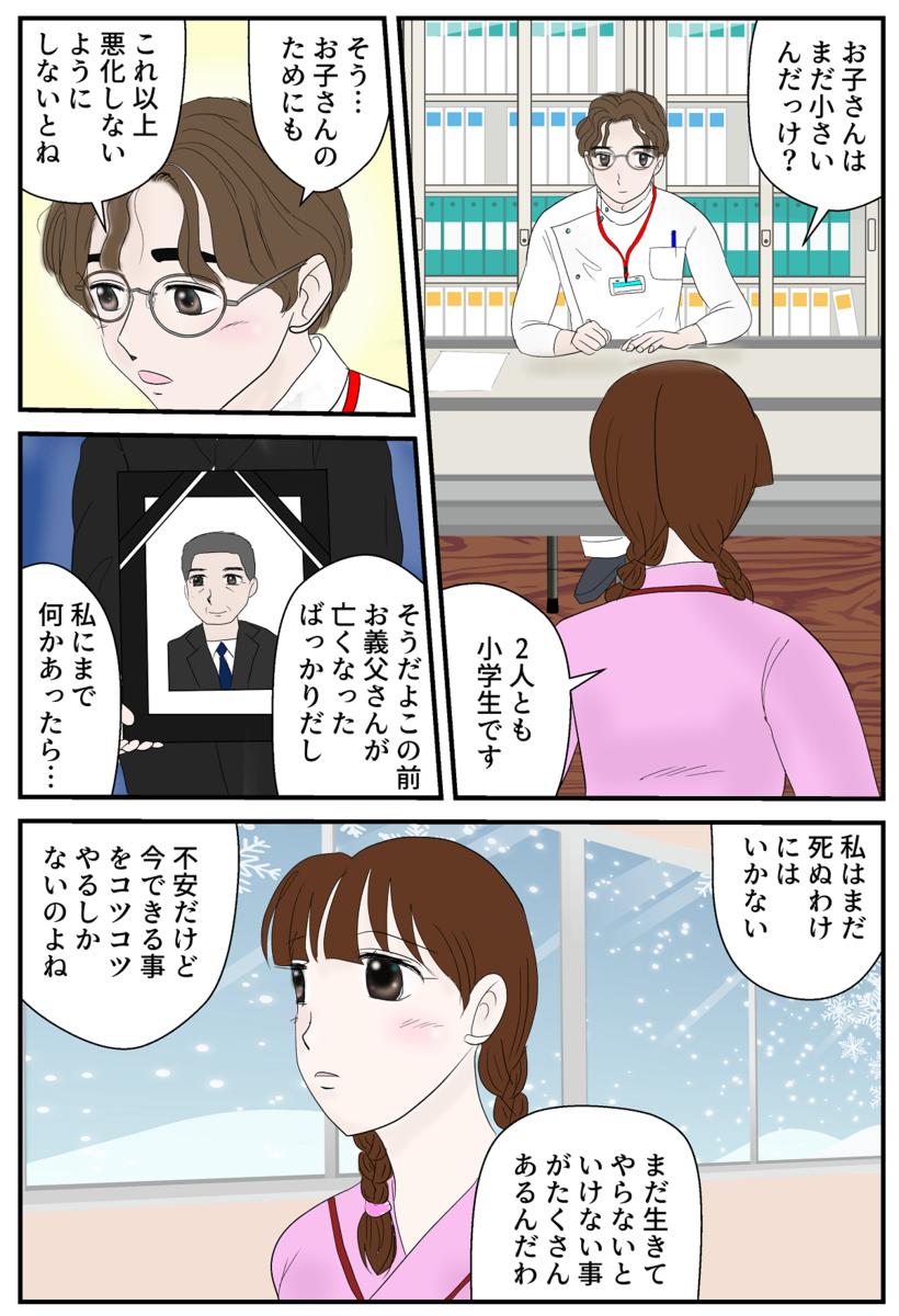 糖尿病リアル漫画29