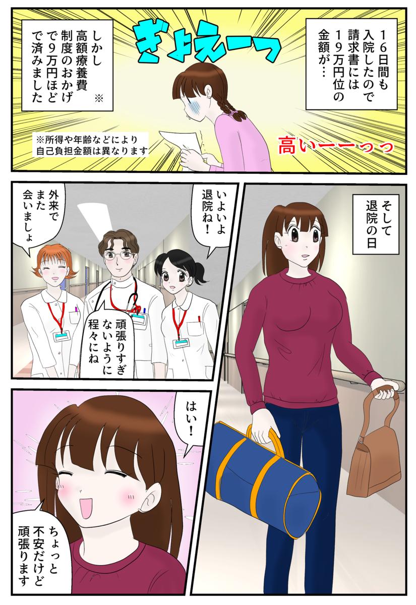 糖尿病リアル漫画030