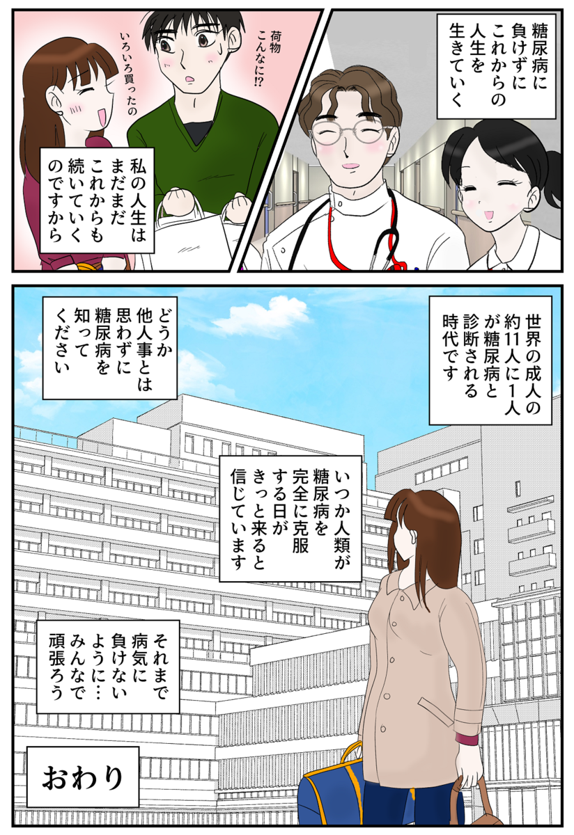 糖尿病リアル漫画31