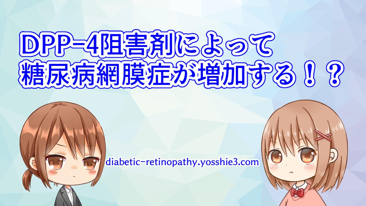 f:id:dm_yosshie:20201213143014p:plain