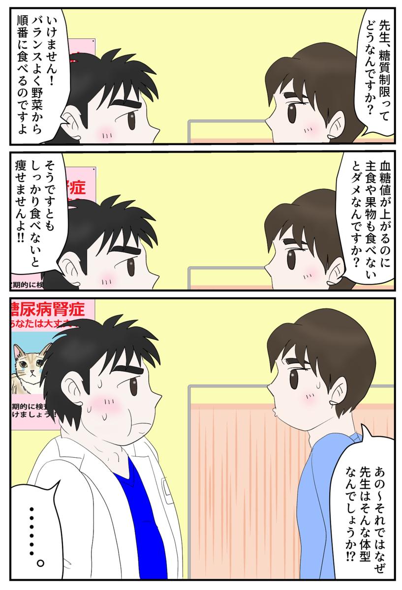 f:id:dm_yosshie:20201217180252p:plain