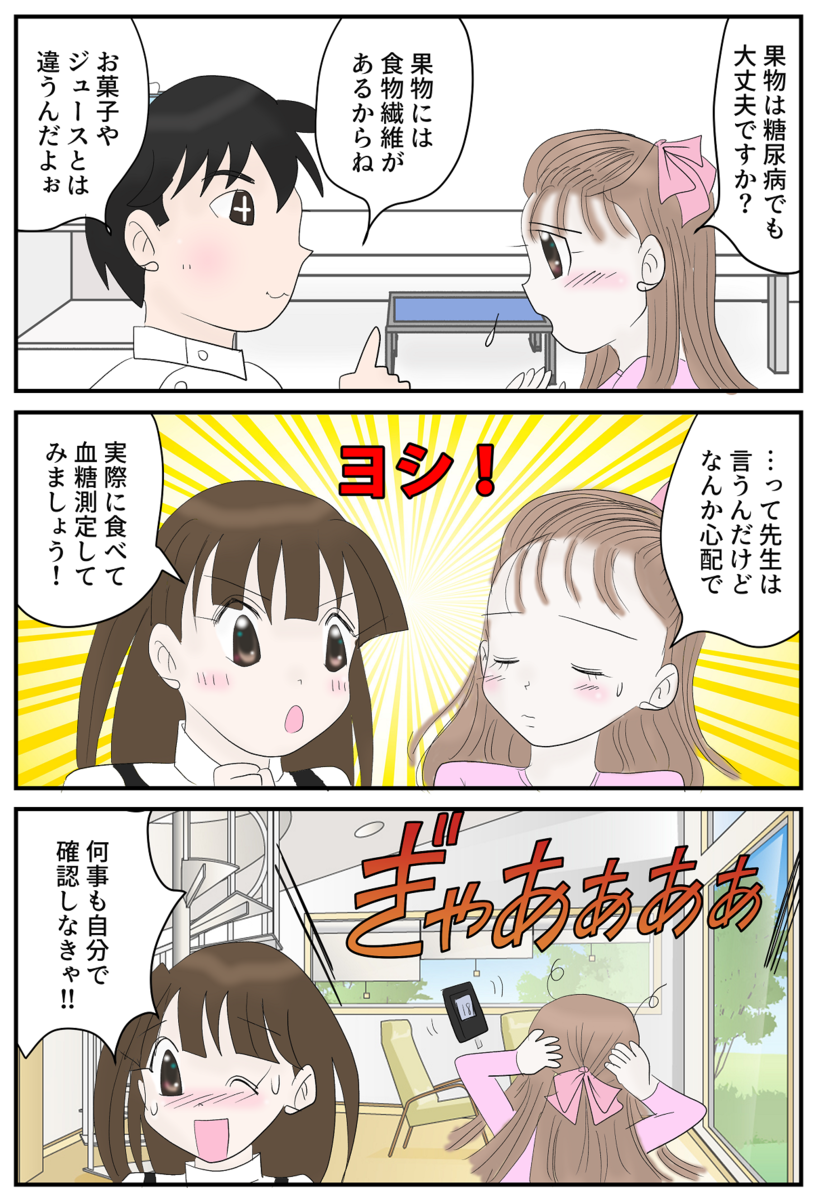 【糖尿病漫画】果物で血糖値が急上昇!