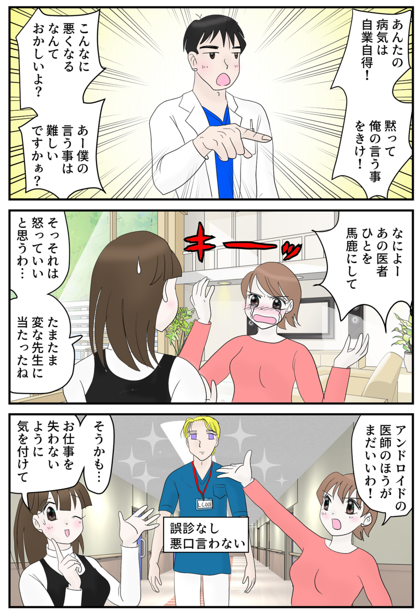 医師の言葉に傷つく患者