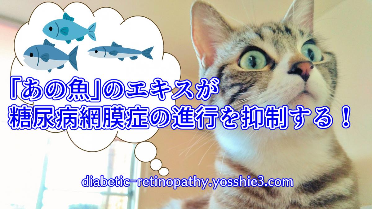 ある種類の魚が糖尿病網膜症の血管新生を抑制する