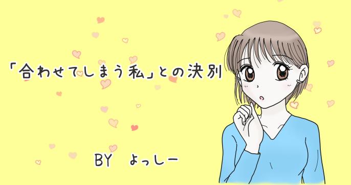 f:id:dm_yosshie:20210223125504p:plain
