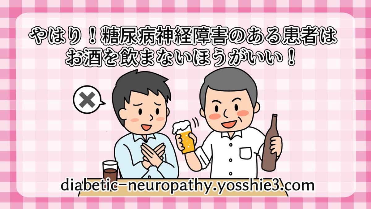 糖尿病患者は断酒すべき