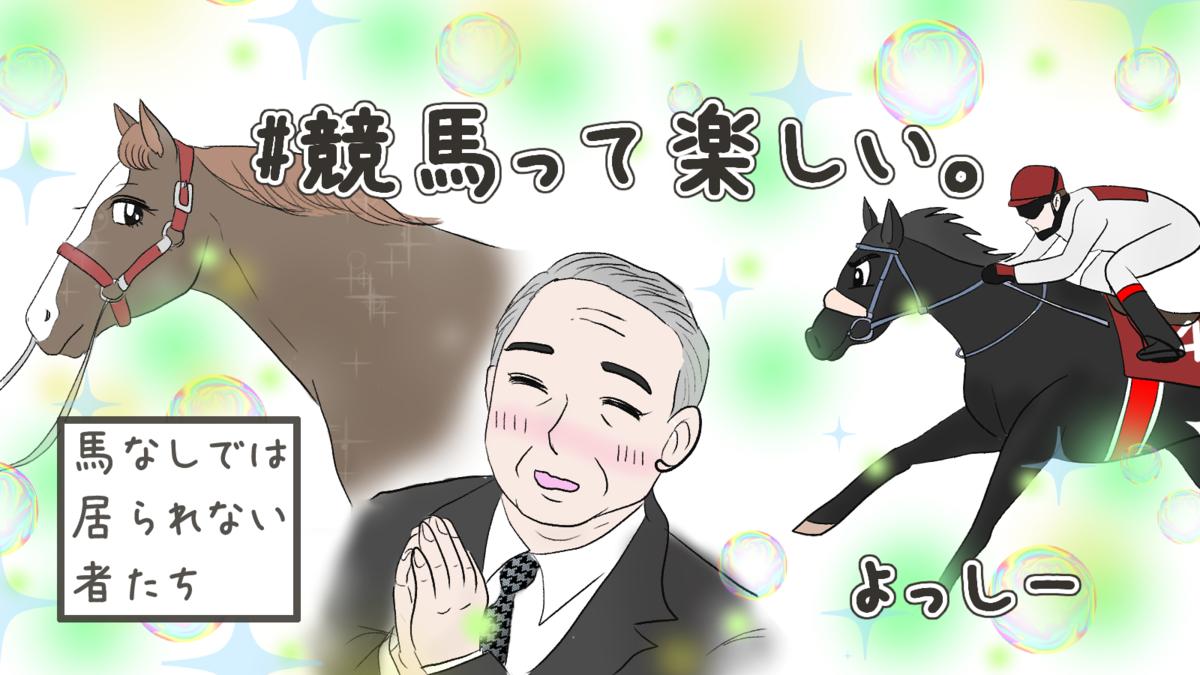 よっしーの競馬マンガ
