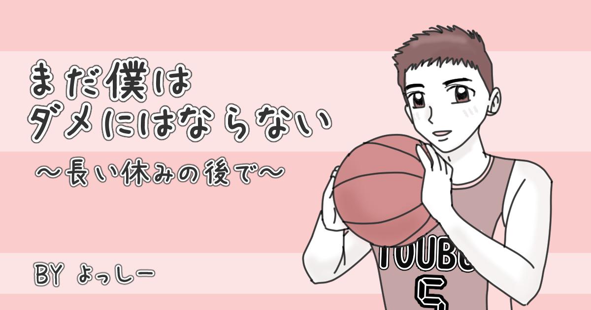 無料のバスケ漫画