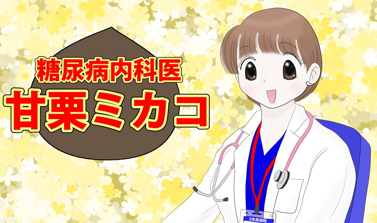 糖尿病内科医・甘栗ミカコ