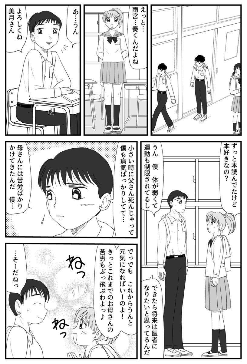 f:id:dm_yosshie:20210514150613p:plain