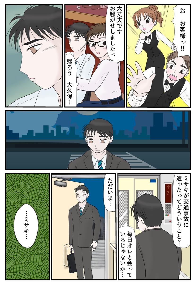 f:id:dm_yosshie:20210528110402p:plain