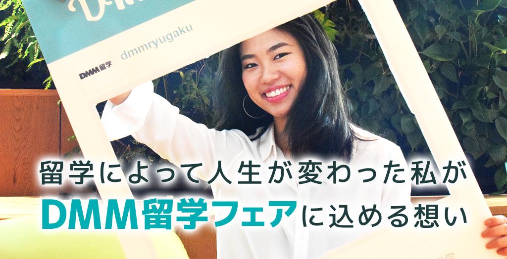 f:id:dmm-eikaiwa:20171003142024j:plain