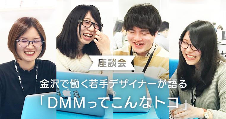 金沢で働く若手デザイナーが語る「DMMってこんなトコ」