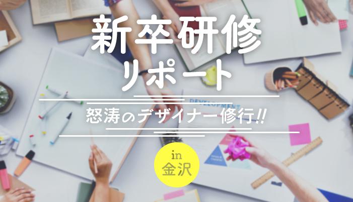 新卒研修リポート 怒涛のデザイナー修行!! in金沢