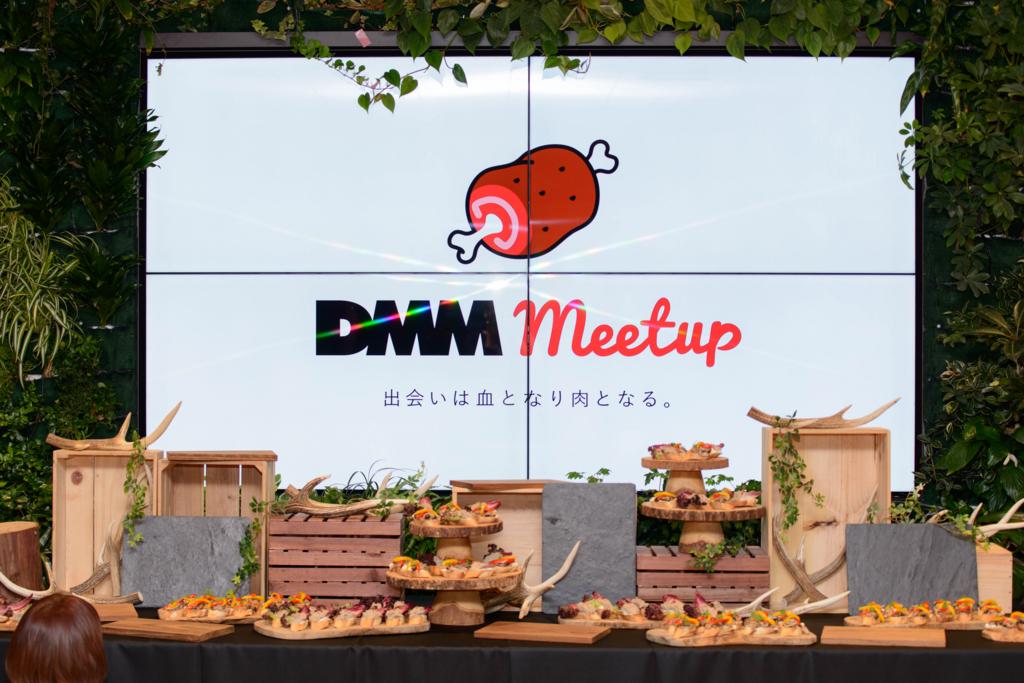 これはDMM Meetupの写真です。