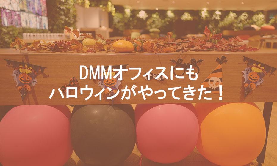 f:id:dmminside:20171030165211j:plain