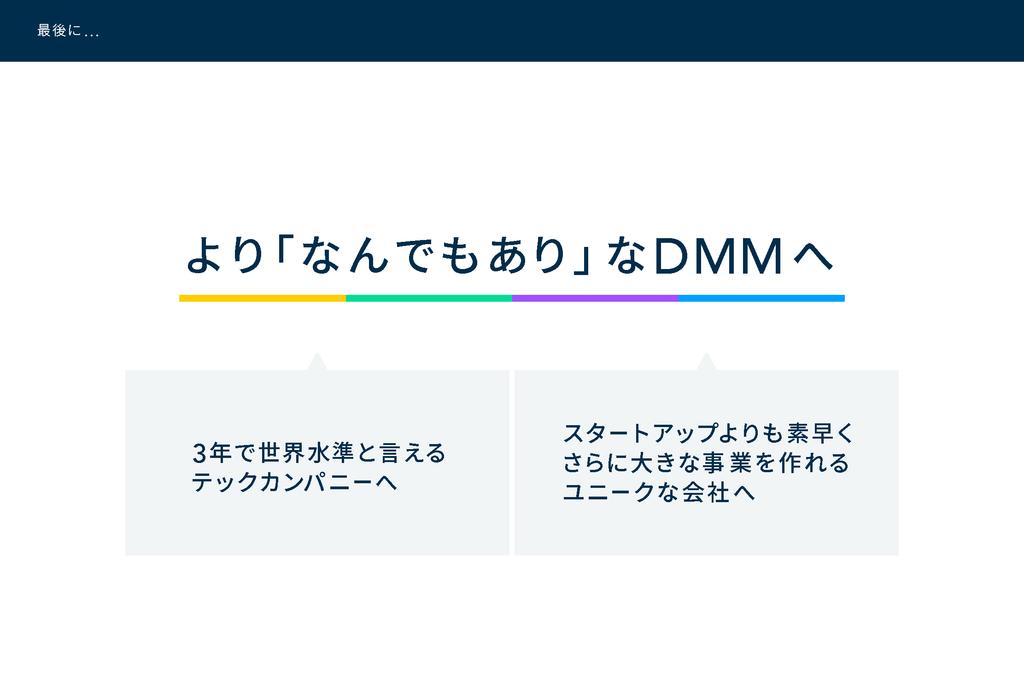 f:id:dmminside:20181211185347p:plain