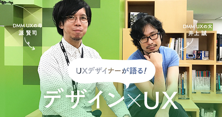 UXデザイナーが語る! デザイン×UX DMMUXの母・源賢司 DMMUXの父・井上誠