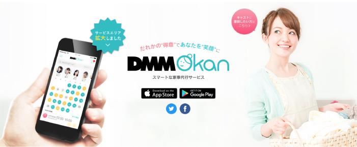 これはDMM Okanのトップページです。