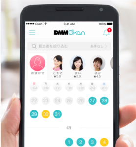 これはDMM Okanのアプリ画面です。