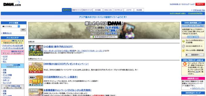これは2006年頃のDMMのトップページです。