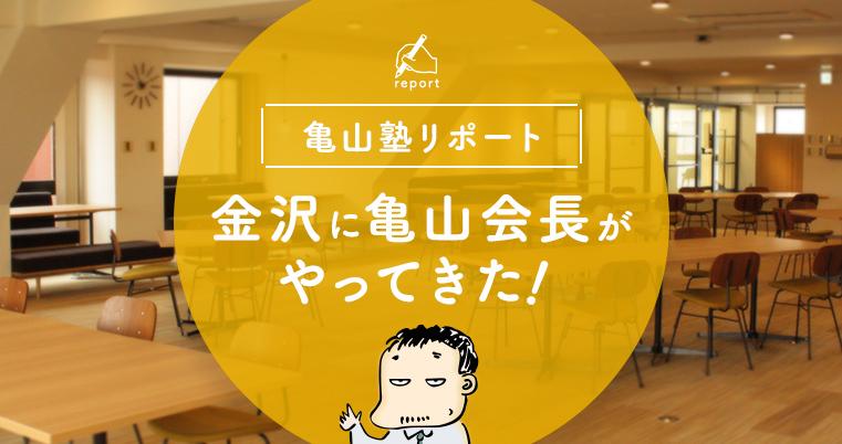 亀山宿リポート 金沢に亀山会長がやってきた!