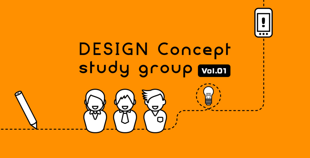 DESIGN Concept study group vol.01