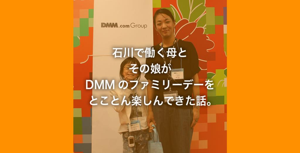 f:id:dmmlabotech:20170925141944p:plain