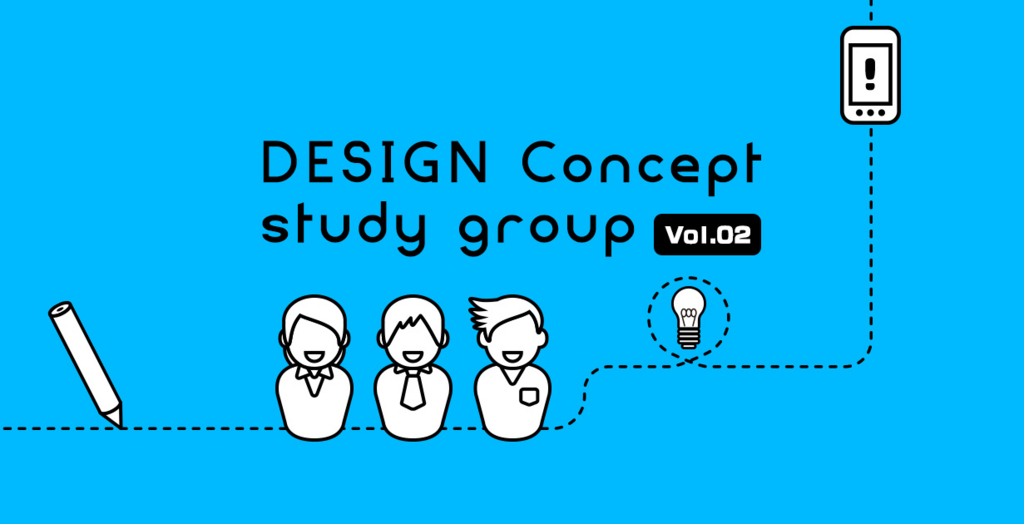 DESIGN concept study group vol.02