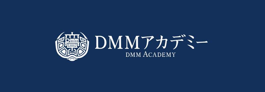 f:id:dmmlabotech:20171213134819j:plain