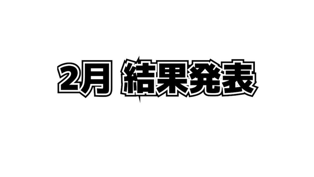 f:id:dms171:20180227222756j:image