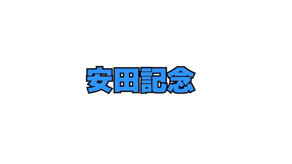 f:id:dms171:20180528181532j:image