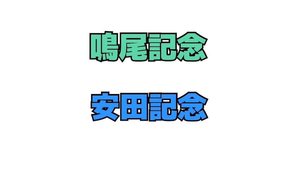 f:id:dms171:20180528182505j:image