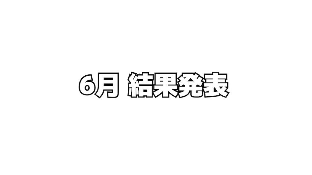 f:id:dms171:20180702100426j:image
