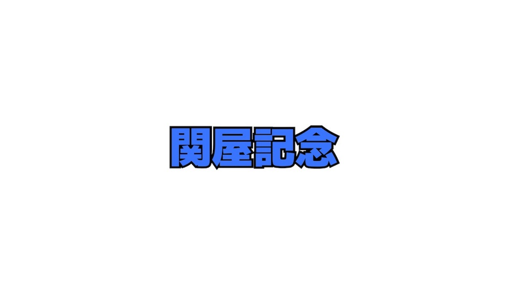 f:id:dms171:20180806120610j:image