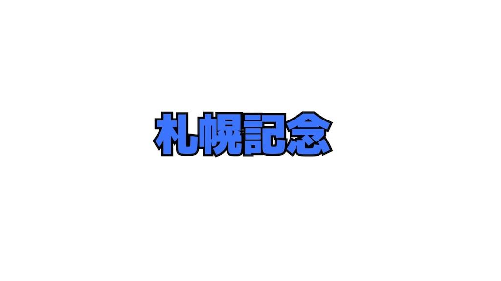 f:id:dms171:20180814134415j:image