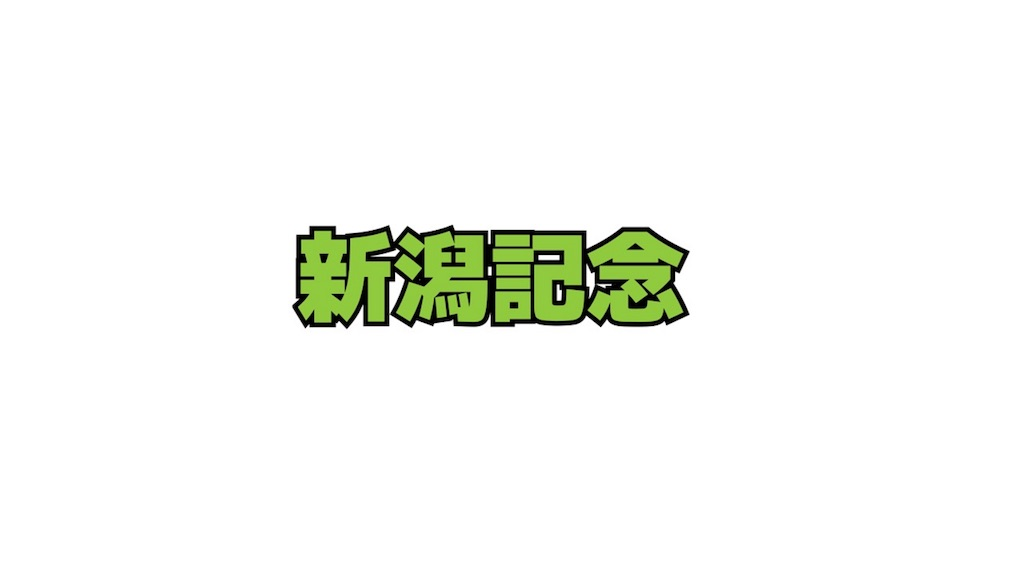 f:id:dms171:20180828170518j:image