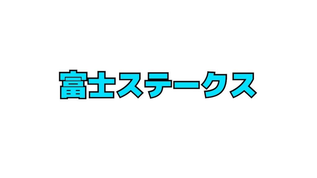 f:id:dms171:20181017073001j:image
