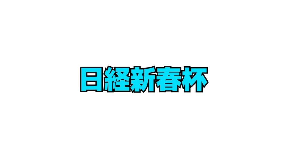 f:id:dms171:20190108105248j:image