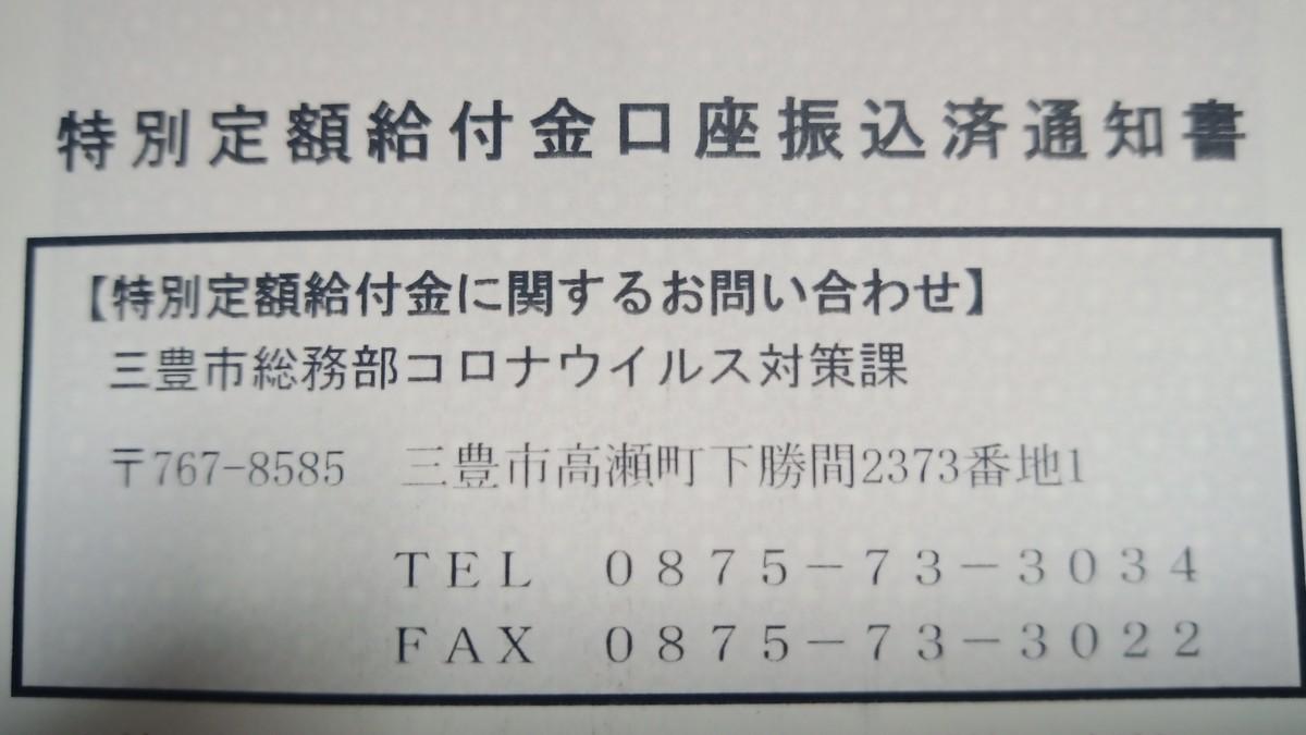 f:id:dmx96284:20200612180859j:plain